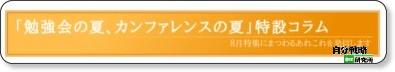 http://el.jibun.atmarkit.co.jp/cs08/