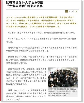 http://diamond.jp/articles/-/9831