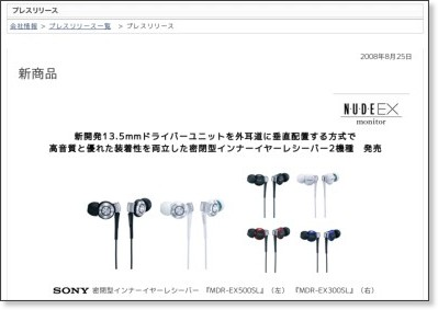 http://www.sony.jp/CorporateCruise/Press/200808/08-0825/