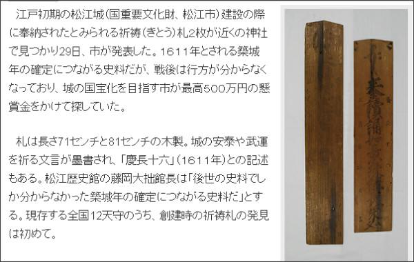 http://www.chugoku-np.co.jp/News/Tn201205300007.html