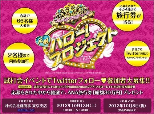 http://www.fujimarukun.co.jp/hello_sida/form.php