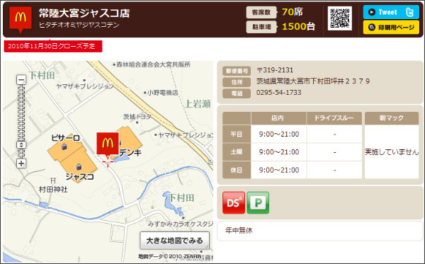 http://www.mcdonalds.co.jp/shop/map/map.php?strcode=08535