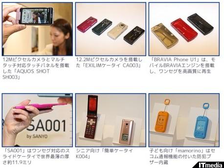 http://plusd.itmedia.co.jp/mobile/articles/0910/19/news075.html