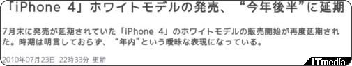 http://www.itmedia.co.jp/news/articles/1007/23/news099.html