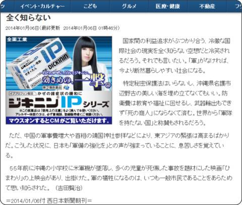 http://www.nishinippon.co.jp/nnp/desk/article/61581