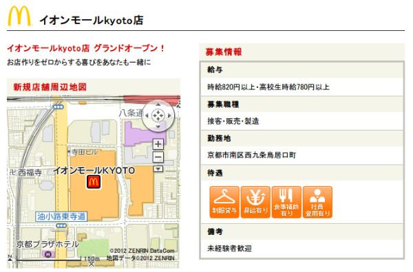 http://www.mcdonalds.co.jp/recruit/crew/shop/n_2012091901