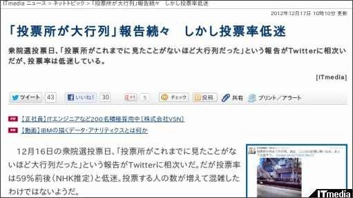 http://www.itmedia.co.jp/news/articles/1212/17/news041.html