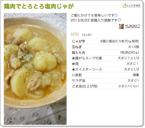 http://cookpad.com/recipe/2010766