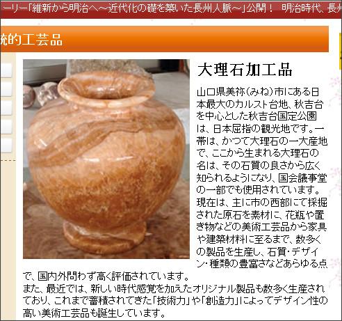 http://www.pref.yamaguchi.lg.jp/gyosei/kanko/brand/dentou/other_mine_01.html