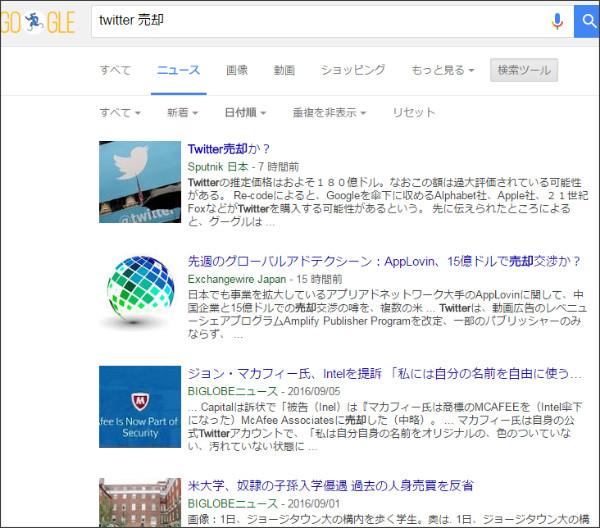 https://www.google.co.jp/?gfe_rd=cr&ei=2hXQV8OsEuz98wei949Q&gws_rd=ssl#tbs=sbd:1&tbm=nws&q=twitter+%E5%A3%B2%E5%8D%B4