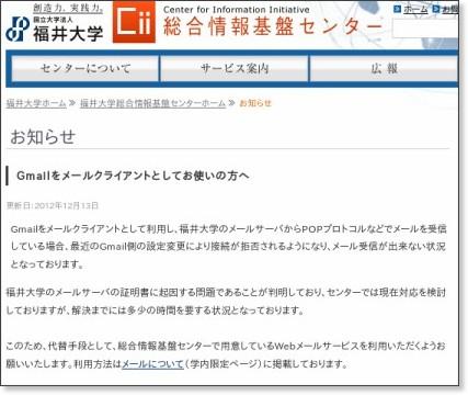 http://www.cii.u-fukui.ac.jp/news/2012/12/gmail.html