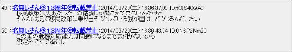 http://ai.2ch.net/test/read.cgi/newsplus/1396085097/49-50