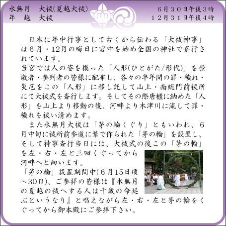http://www.iwashimizu.or.jp/maininfo/saitengyoji/ooharai/ooharai.htm