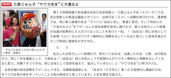 http://www.daily.co.jp/gossip/article/2010/07/13/0003196710.shtml
