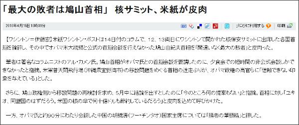 http://www.asahi.com/international/update/0415/TKY201004150114.html?ref=rss