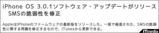 http://www.itmedia.co.jp/news/articles/0908/01/news009.html