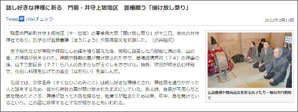 http://www.chunichi.co.jp/article/ishikawa/20120313/CK2012031302000099.html