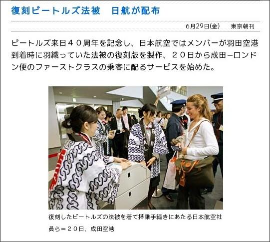 http://www.sankei.co.jp/enak/2006/nov/kiji/21lifebeatles.html