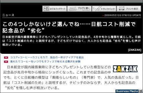http://bizmakoto.jp/makoto/articles/0905/12/news017.html
