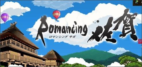 http://romasaga.jp/