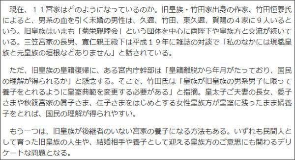 http://sankei.jp.msn.com/life/news/111223/imp11122308280004-n1.htm
