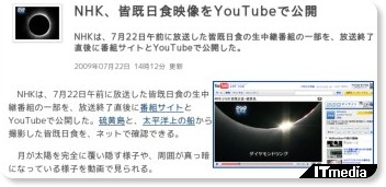http://www.itmedia.co.jp/news/articles/0907/22/news048.html