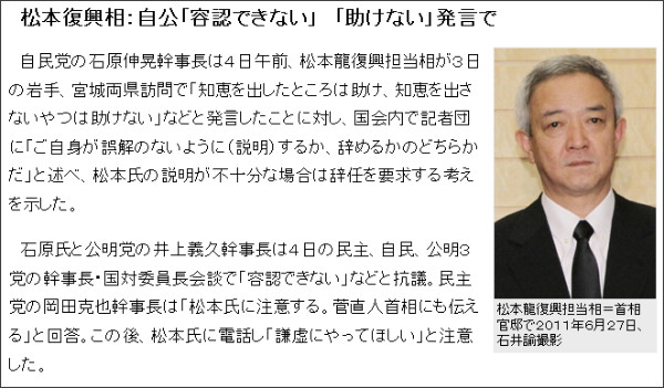 http://mainichi.jp/select/seiji/news/20110704k0000e010063000c.html