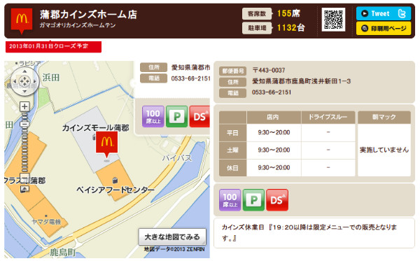 http://www.mcdonalds.co.jp/shop/map/map.php?strcode=23715