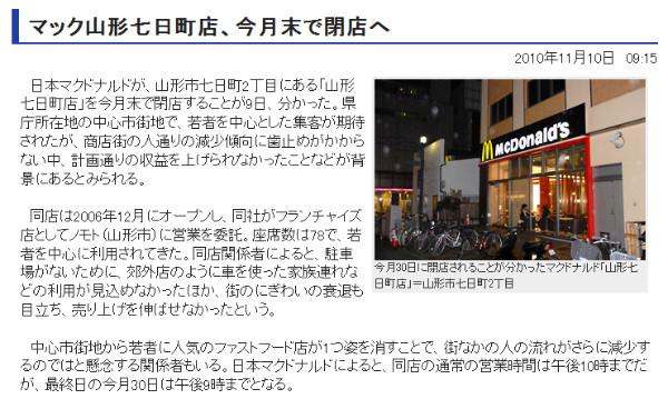 http://yamagata-np.jp/news/201011/10/kj_2010111000149.php