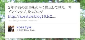 http://twitter.com/kosstyle/status/1454895487