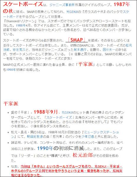 http://tokumei10.blogspot.com/2016/08/smap_22.html