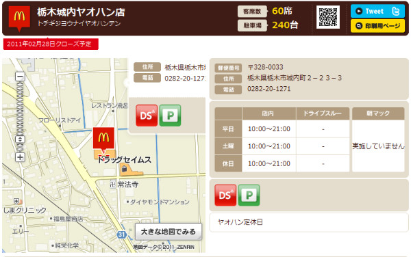 http://www.mcdonalds.co.jp/shop/map/map.php?strcode=09506