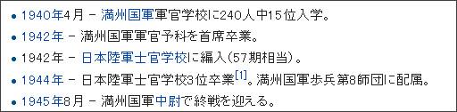 http://ja.wikipedia.org/wiki/%E6%9C%B4%E6%AD%A3%E7%85%95