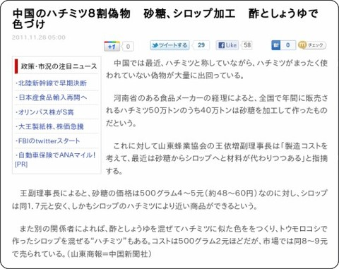 http://www.sankeibiz.jp/macro/news/111128/mcb1111280502012-n1.htm