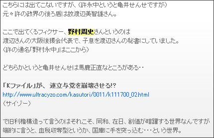 http://webcache.googleusercontent.com/search?q=cache:6O7LVCWftvoJ:ameblo.jp/disclo/entry-10035767464.html+%E9%87%8E%E6%9D%91%E5%91%A8%E5%8F%B2&cd=5&hl=ja&ct=clnk&gl=jp&source=www.google.co.jp