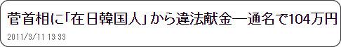 http://www.j-cast.com/tv/2011/03/11090236.html