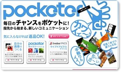 http://pocketer.jp/
