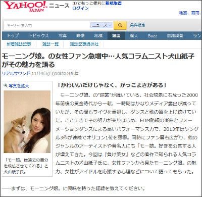 http://zasshi.news.yahoo.co.jp/article?a=20131104-00010000-realsound-ent