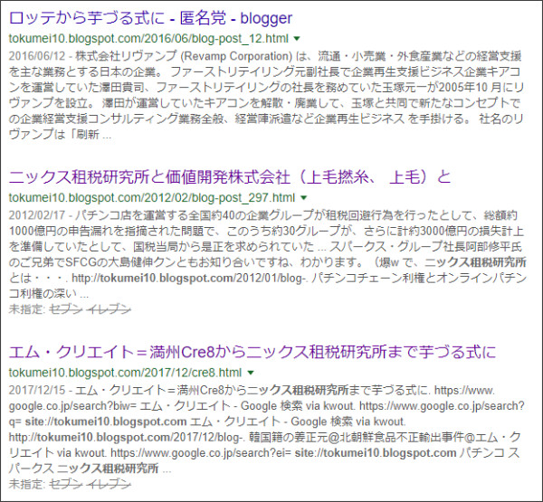 https://www.google.co.jp/search?ei=n4VWWsOKHMa6jwO84oII&q=site+%2F%2Ftokumei10.blogspot.com+%E3%82%BB%E3%83%96%E3%83%B3-%E3%82%A4%E3%83%AC%E3%83%96%E3%83%B3+%E3%83%8B%E3%83%83%E3%82%AF%E3%82%B9%E7%A7%9F%E7%A8%8E%E7%A0%94%E7%A9%B6%E6%89%80&oq=site+%2F%2Ftokumei10.blogspot.com+%E3%82%BB%E3%83%96%E3%83%B3-%E3%82%A4%E3%83%AC%E3%83%96%E3%83%B3+%E3%83%8B%E3%83%83%E3%82%AF%E3%82%B9%E7%A7%9F%E7%A8%8E%E7%A0%94%E7%A9%B6%E6%89%80&gs_l=psy-ab.3...2953.4914.0.5814.2.2.0.0.0.0.194.376.0j2.2.0....0...1.2.64.psy-ab..0.0.0....0.NzKC4QBQFzs