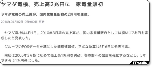 http://www.itmedia.co.jp/news/articles/1004/02/news015.html