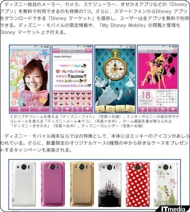 http://plusd.itmedia.co.jp/mobile/articles/1101/27/news040.html