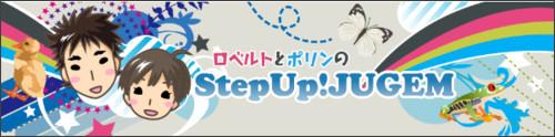 http://stepup-j.jugem.jp/?eid=263