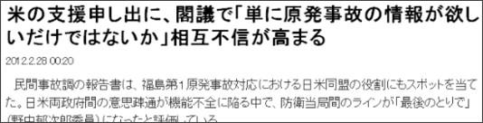 http://sankei.jp.msn.com/politics/news/120228/plc12022800220002-n1.htm
