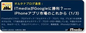 http://plusd.itmedia.co.jp/enterprise/articles/0812/05/news089.html