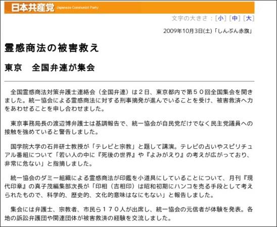 http://www.jcp.or.jp/akahata/aik09/2009-10-03/2009100315_03_1.html