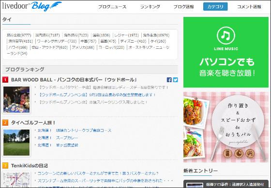 http://blog.livedoor.com/category/375/
