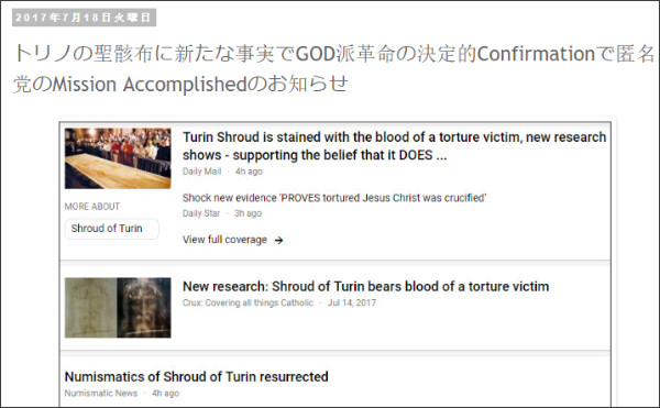 http://tokumei10.blogspot.com/2017/07/godconfirmationmission-accomplished.html