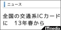 http://www.itmedia.co.jp/news/articles/1105/19/news034.html