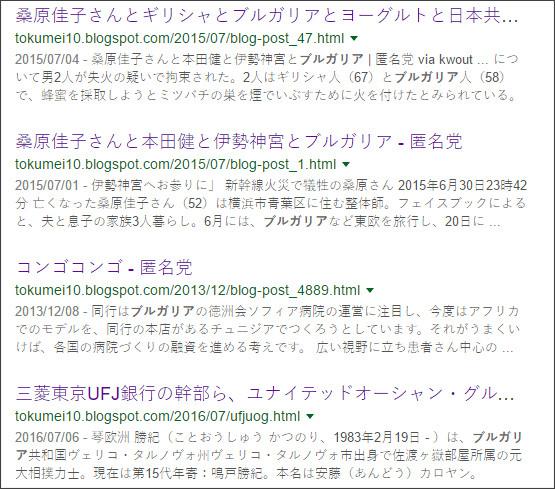 https://www.google.co.jp/#q=site:%2F%2Ftokumei10.blogspot.com+%E3%83%96%E3%83%AB%E3%82%AC%E3%83%AA%E3%82%A2+