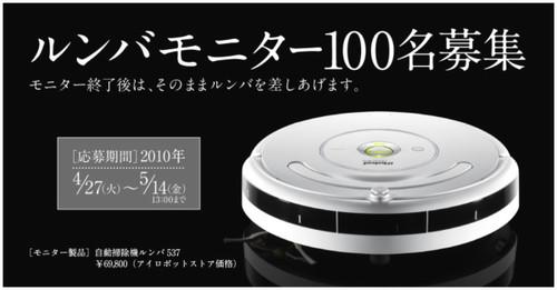 http://www.irobot-jp.com/campaign/100monitor/